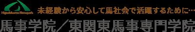 馬事学院/東関東馬事専門学院