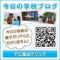 秘)競馬学校 騎手課程受験を合格への道/競馬学校ブログ